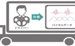 12 ドライバーのバイタル情報を非接触で検知する