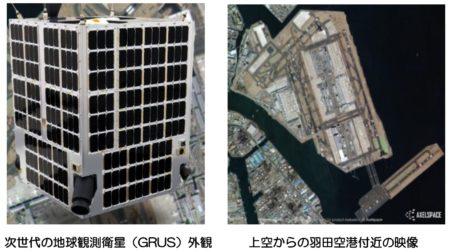 17 超小型衛星を活用したソリューション